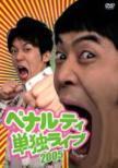 Penaruti Tandoku Live 2005