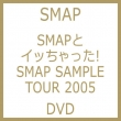 Smap To Iccyatta! Smap Sample Tour 2005