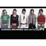 KURODA MICHIHIRO mov' on12 CLIPS