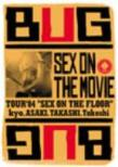 Sex On The Movie