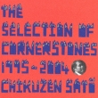 The Selection Of Cornerstones 1995-2004