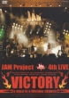 Jam Project 4th Live Victory -A Once In A Lifetime Chance-