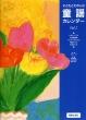 子どもとたのしむ 童謡カレンダー(2)[東亜]