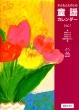 子どもとたのしむ 童謡カレンダー(1)[東亜]