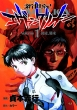 Neon Genesis Evangelion 1 Kadokawa Comics A