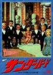 Thunderbirds Vol.16