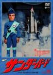Thunderbirds Vol.15