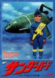 Thunderbirds Vol.14