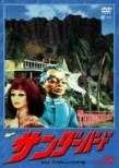 Thunderbirds Vol.10