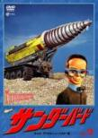Thunderbirds Vol.9