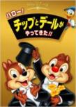 Chip N Dale/Here Comes Trouble