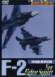 F-2 New Fighter Support