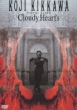 Cloudy Heart' s