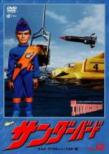 Thunderbirds Vol.12