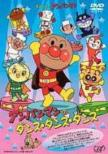 Soreike Anpanman: Anpanman No Dance Dance Dance