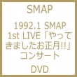 1st Live 1992.1 