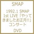 1st Live 1992.1 ����Ă��܂���������