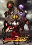 Kamen Rider 555: Paradise Lost