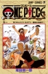 One Piece Vol.1 -JUMP COMICS