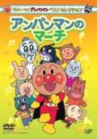 Soreike Anpanman: Best Selection: Anpanman no March