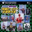 Hero`s Of Special Effects Theme Songs Collection