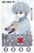 HUNTER�~HUNTER Vol.17
