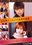Morning Musume Suspense Drama Special