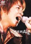 Live Video Naozumi Takahashi A'live 2003 -A To Z (�ʏ��)