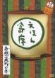 Ehon Yose Kisotengai No Maki