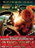 Spider-Man 2 Plus 1 Extended Edition
