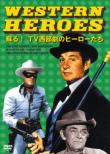 Western Heroes 1 -Yomigaeru! Tv Seibugeki No Hero Tachi-Dvd-Box