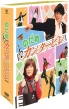 Nodame Cantabile Dvd-Box