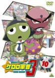 Keroro Gunso 3rd Season 10