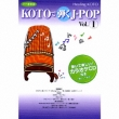 Koto De Hiku J-Pop Vol.1