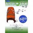 Koto De Hiku J-Pop Vol.2