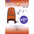 Koto De Hiku J-Pop Vol.3
