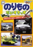 Norimono Daisukids Keira Patrol Car Robokyu Hen