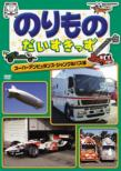 Norimono Daisukids Super Ambulance.Jungle Bus Hen