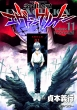 Neon Genesis Evangelion 11 Kadokawa Comics A