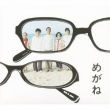 Megane Original Soundtrack