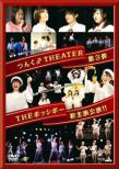 Tsunku Theater Dai 3 Dan The Possible Hatsu Shuen Koen!!