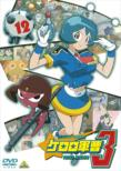 Keroro Gunso 3rd Season 12