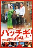 Pacchigi!Love&Peace Standard Edition
