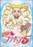 Yes! Prettycure 5 Vol.4