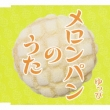 Melon Pan No Uta
