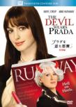 The Devil Wears Prada<tokubetsu Hen>