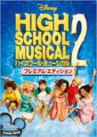 High School Musical2