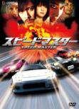 Speed Master Premium Edition