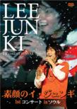 Sugao no Lee Jun Ki: 1st Concert in Seoul