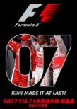 2007 Fia: F1世界選手権総集編